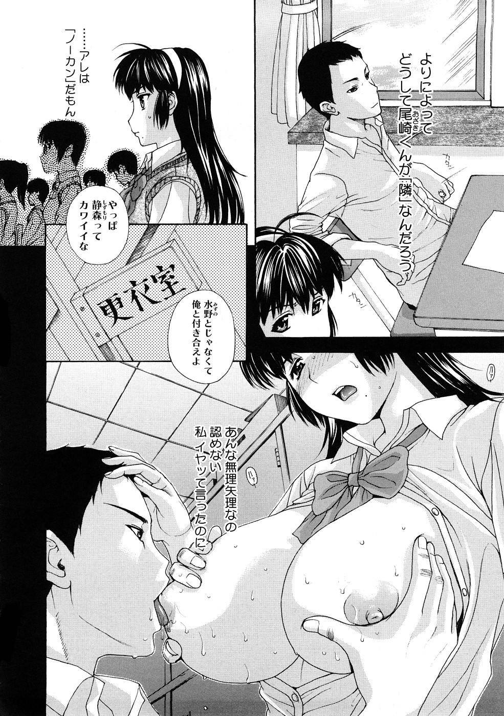 Tengoro Ch.01-07 21