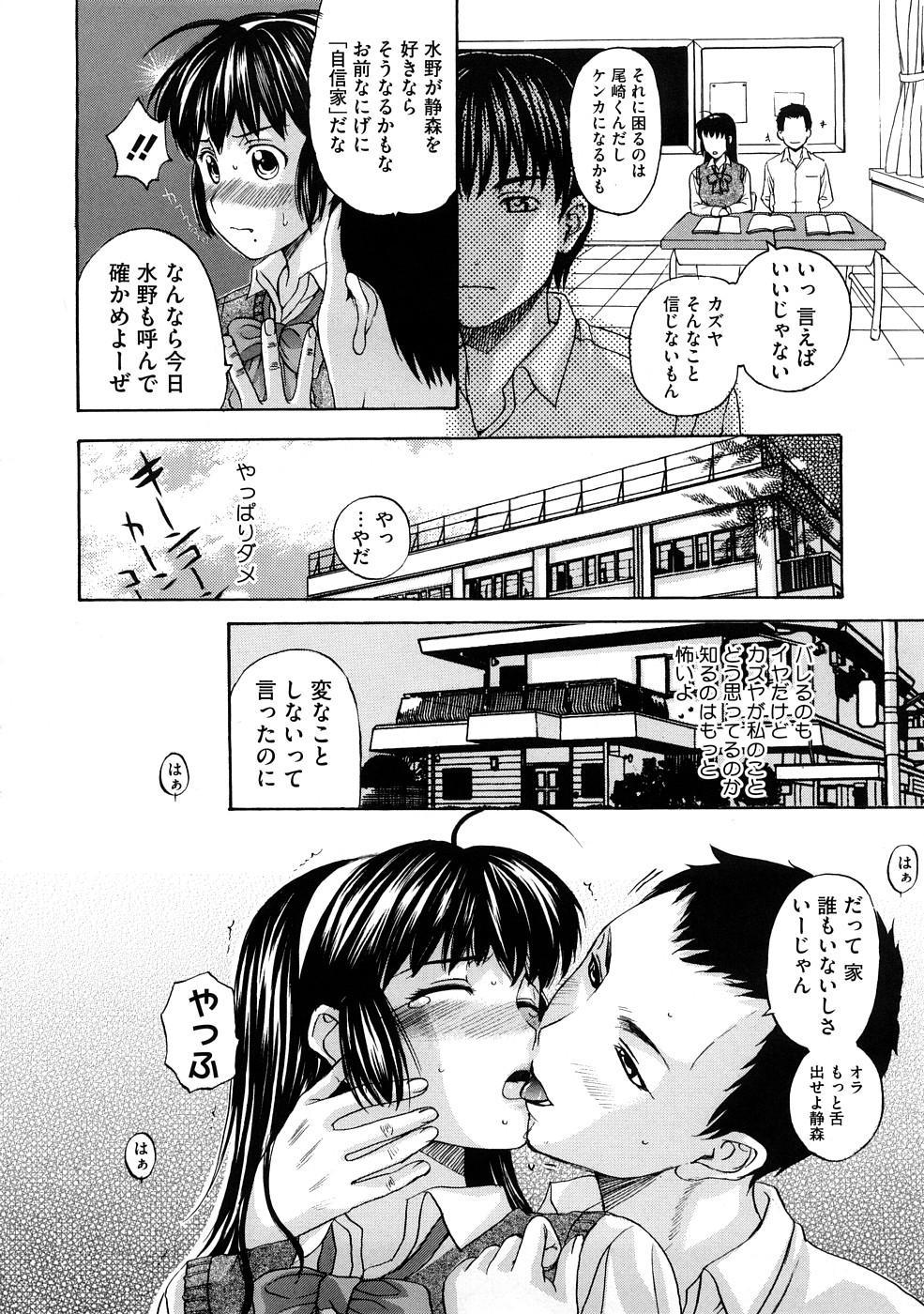 Tengoro Ch.01-07 25