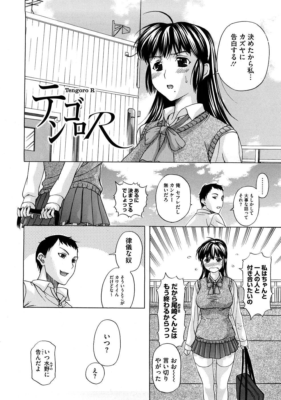 Tengoro Ch.01-07 43