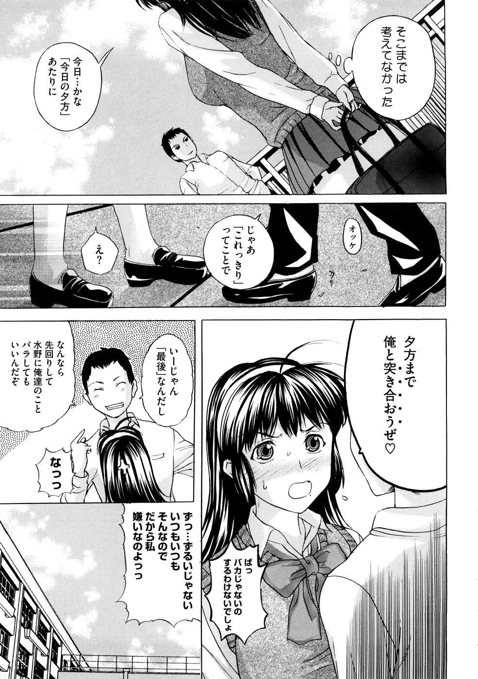 Tengoro Ch.01-07 44