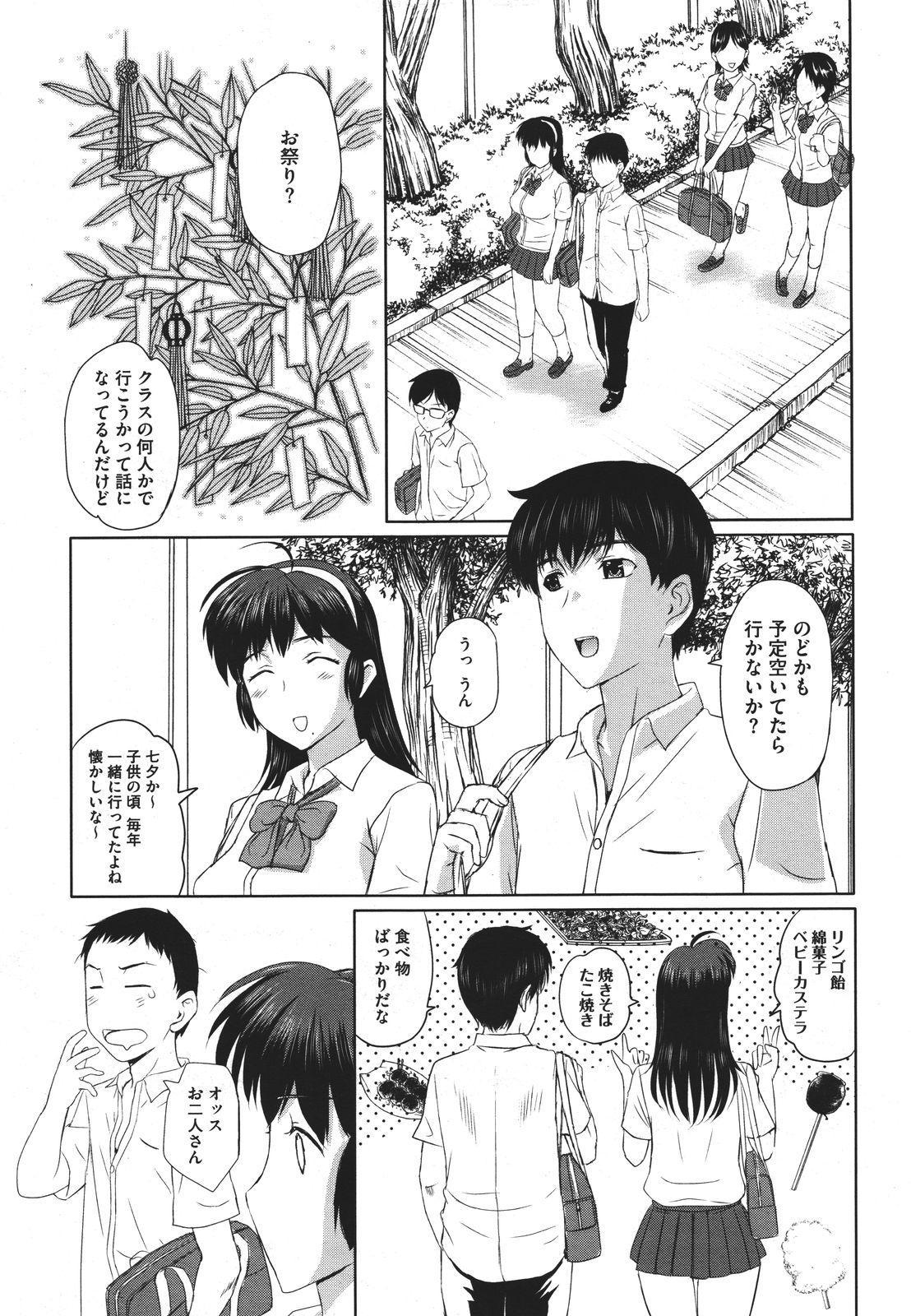 Tengoro Ch.01-07 70