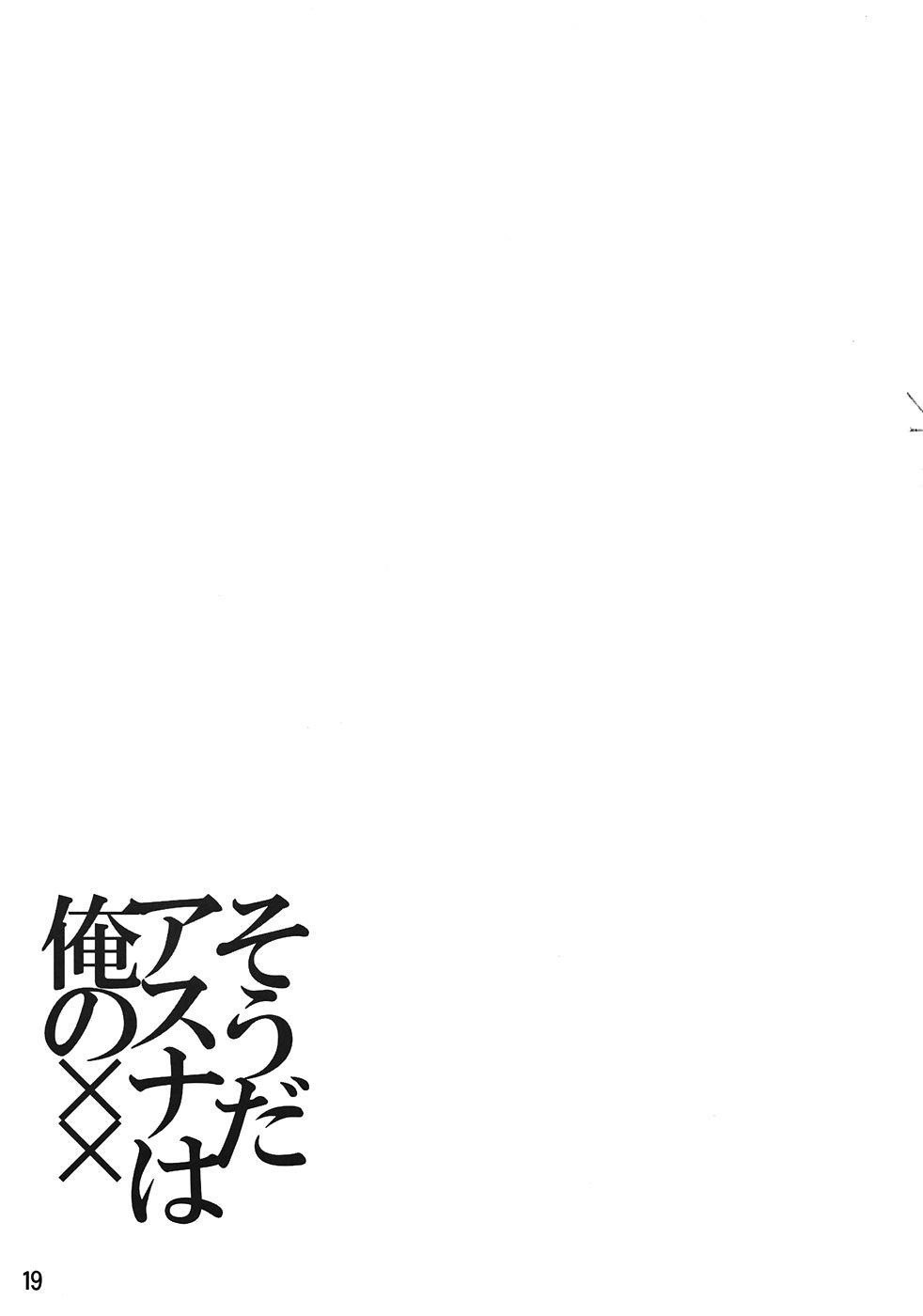 Souda Asuna wa Ore no XX 17