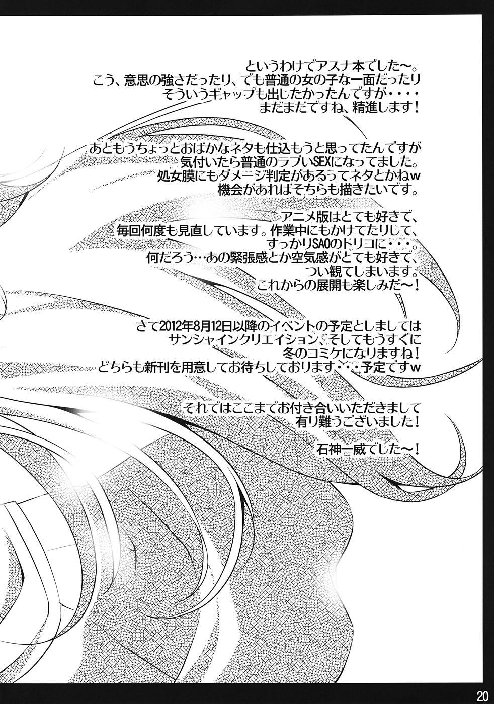 Souda Asuna wa Ore no XX 18