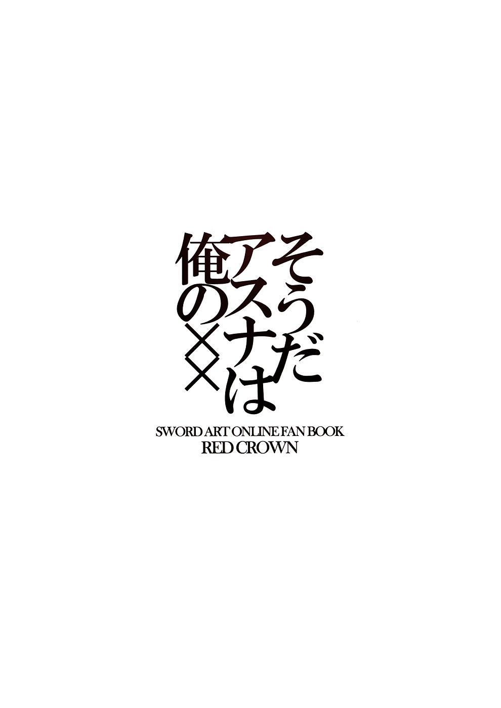 Souda Asuna wa Ore no XX 21