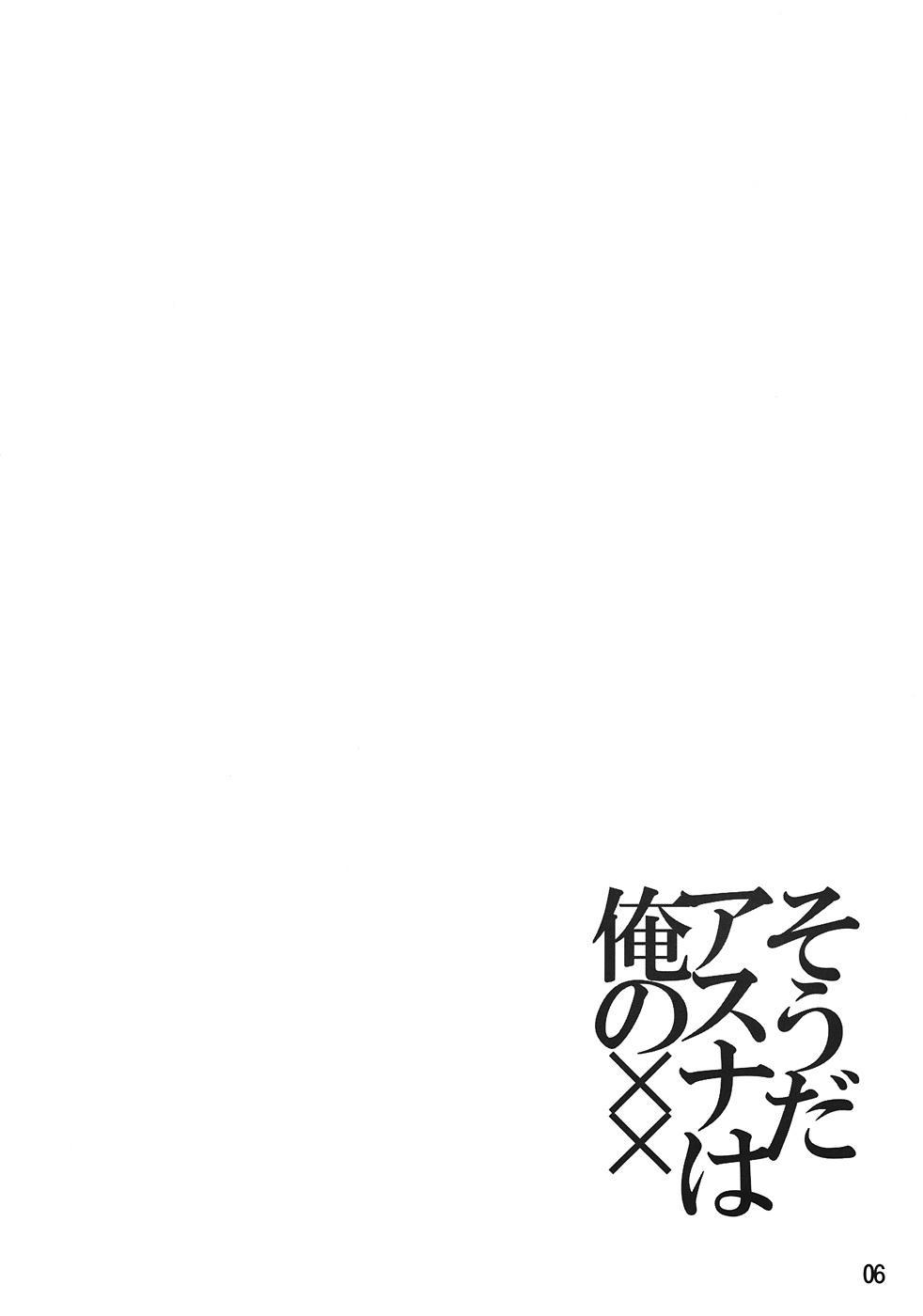 Souda Asuna wa Ore no XX 4