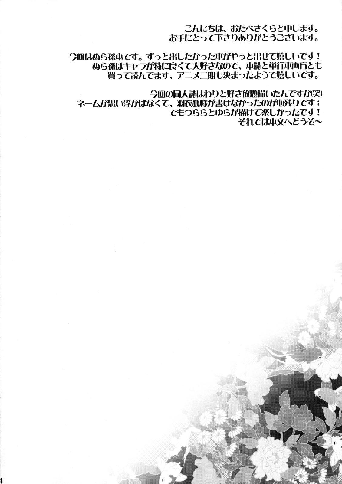 Shoujo Henka 2
