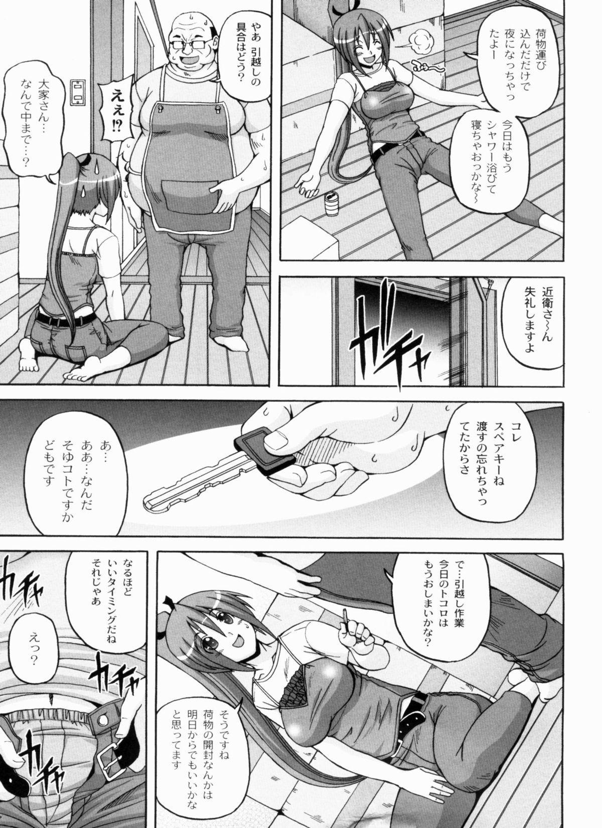 Ayaka no Kyouyuu Seikatsu 10