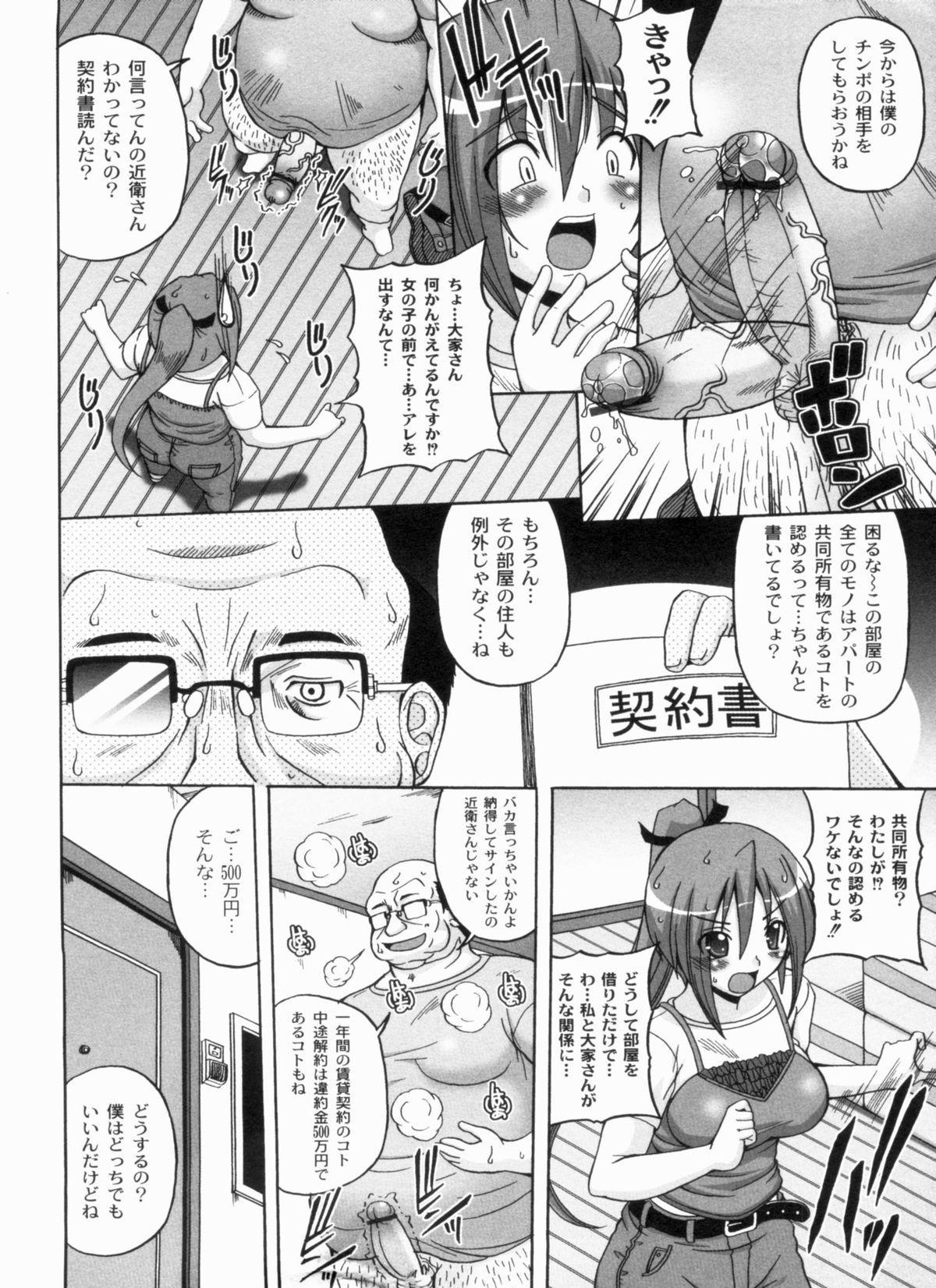 Ayaka no Kyouyuu Seikatsu 11