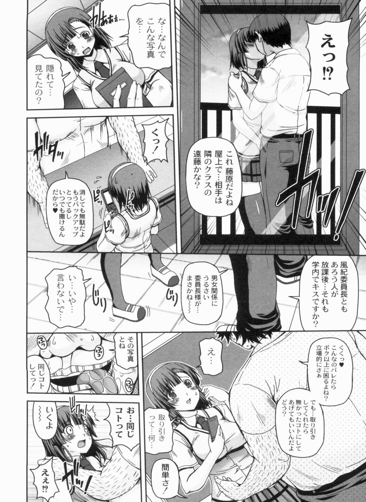 Ayaka no Kyouyuu Seikatsu 129