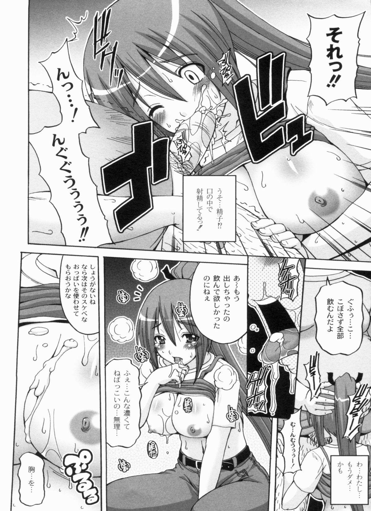 Ayaka no Kyouyuu Seikatsu 15