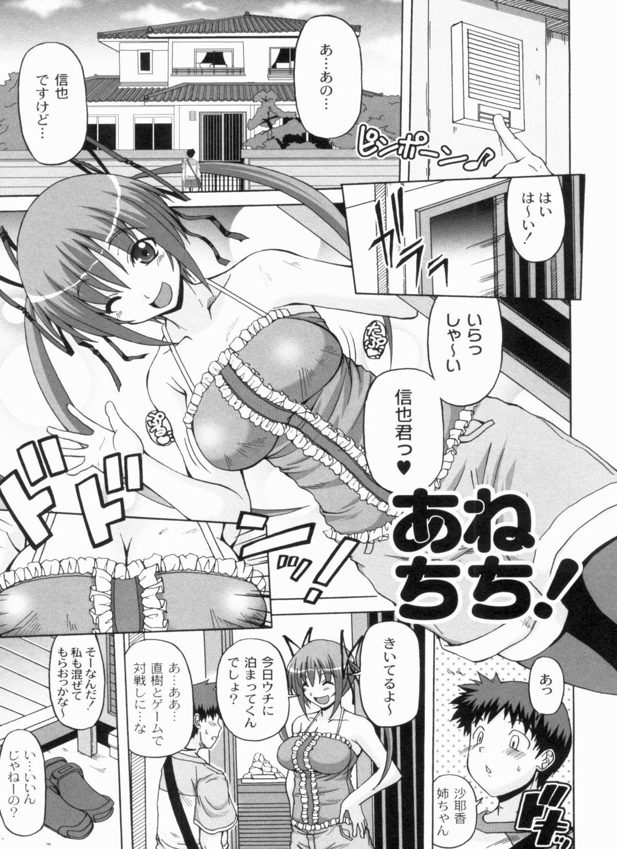 Ayaka no Kyouyuu Seikatsu 162