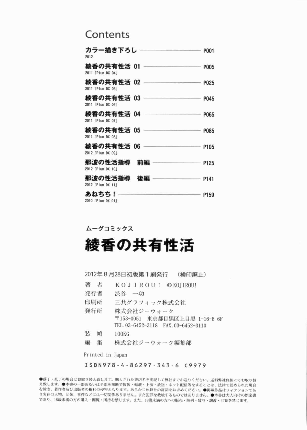 Ayaka no Kyouyuu Seikatsu 183