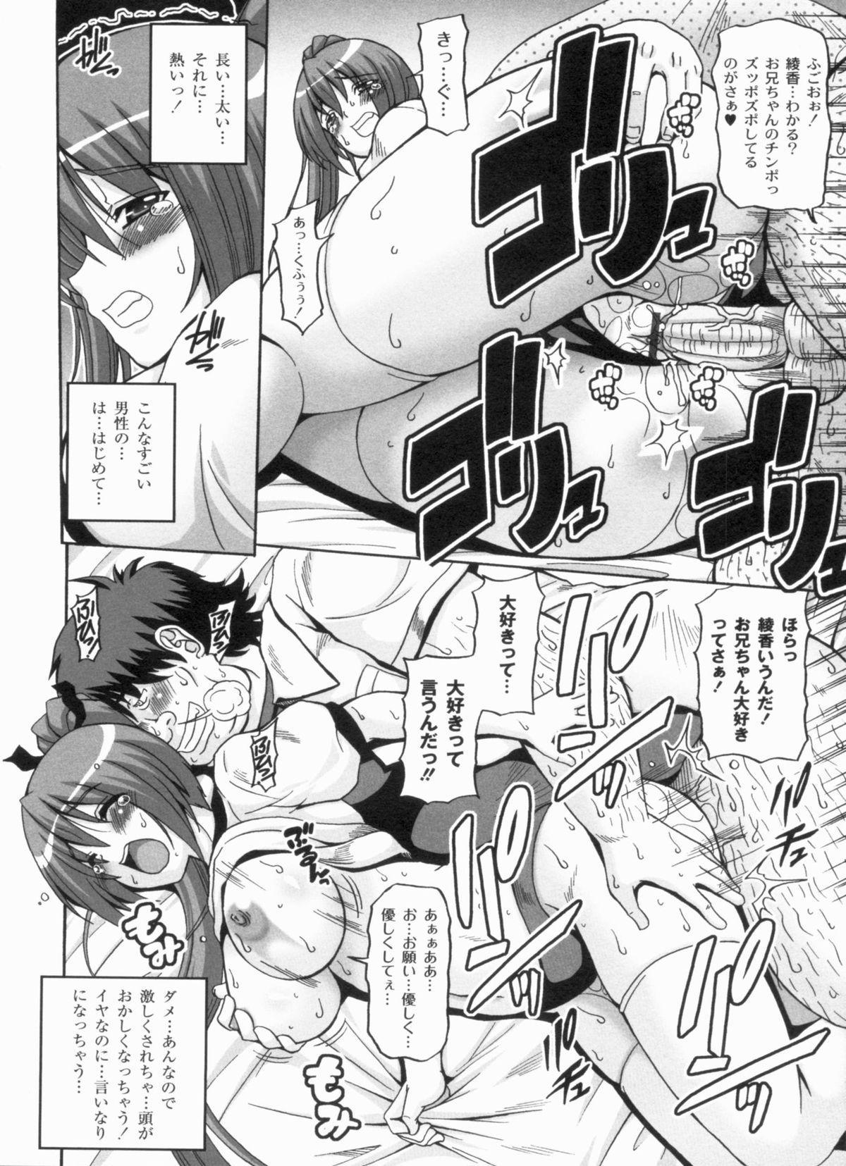 Ayaka no Kyouyuu Seikatsu 35