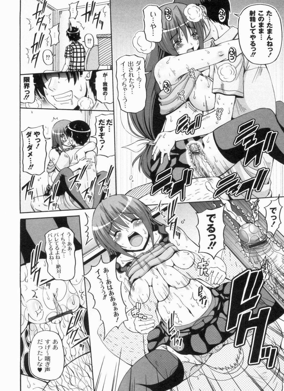 Ayaka no Kyouyuu Seikatsu 61