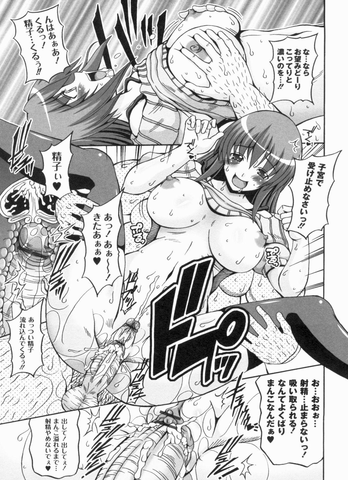 Ayaka no Kyouyuu Seikatsu 84
