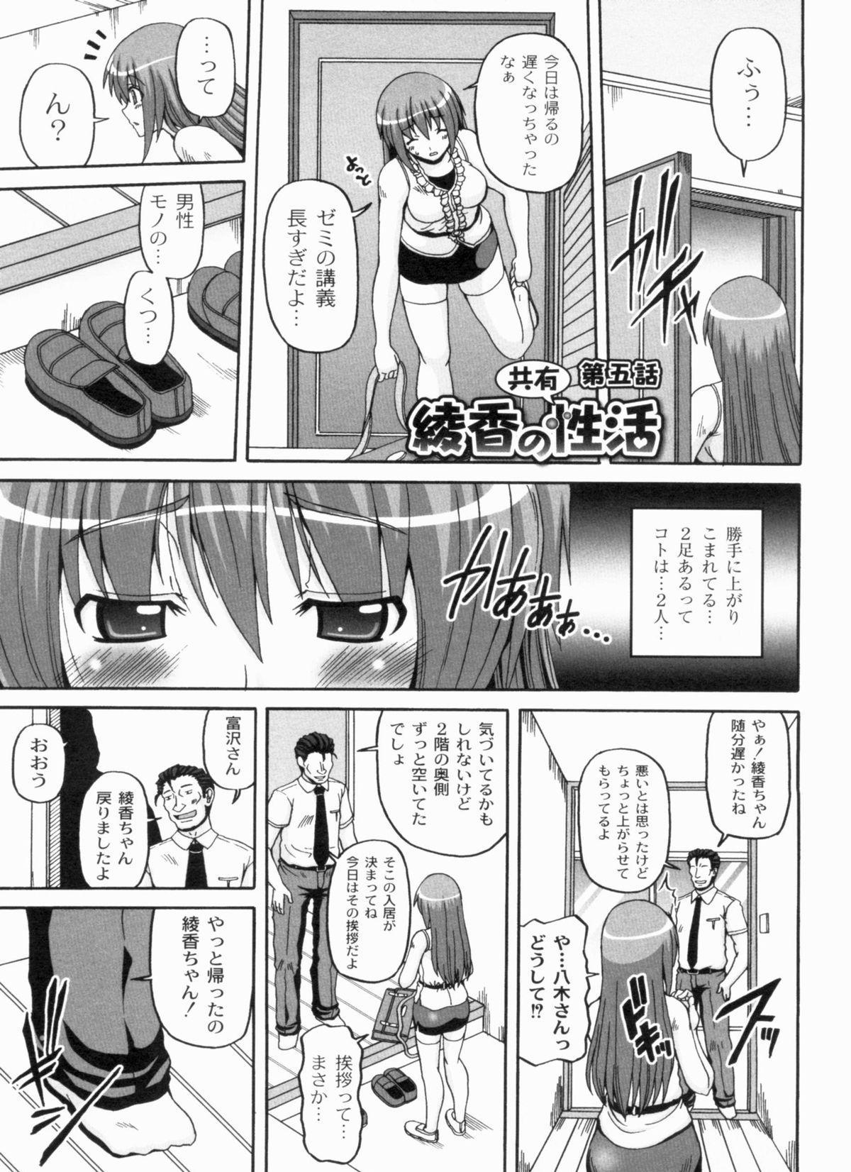 Ayaka no Kyouyuu Seikatsu 88