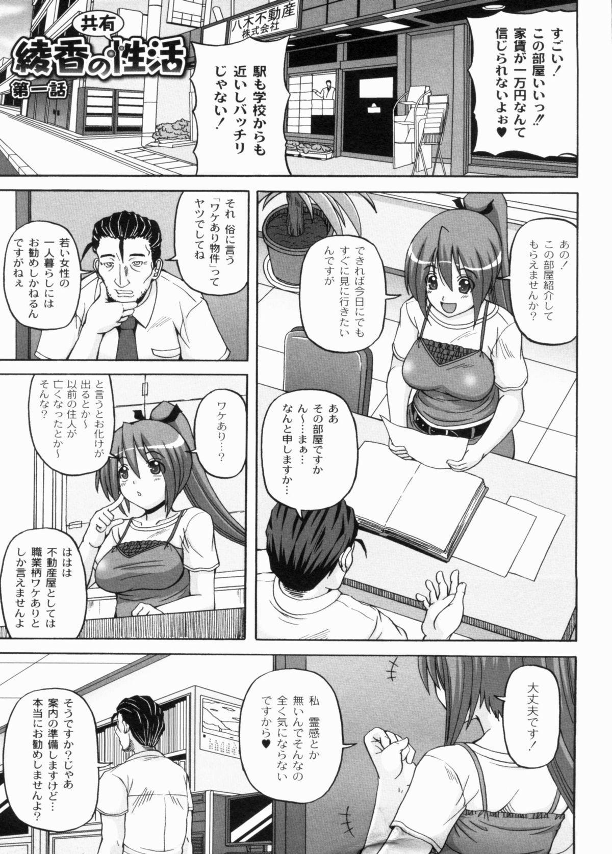Ayaka no Kyouyuu Seikatsu 8