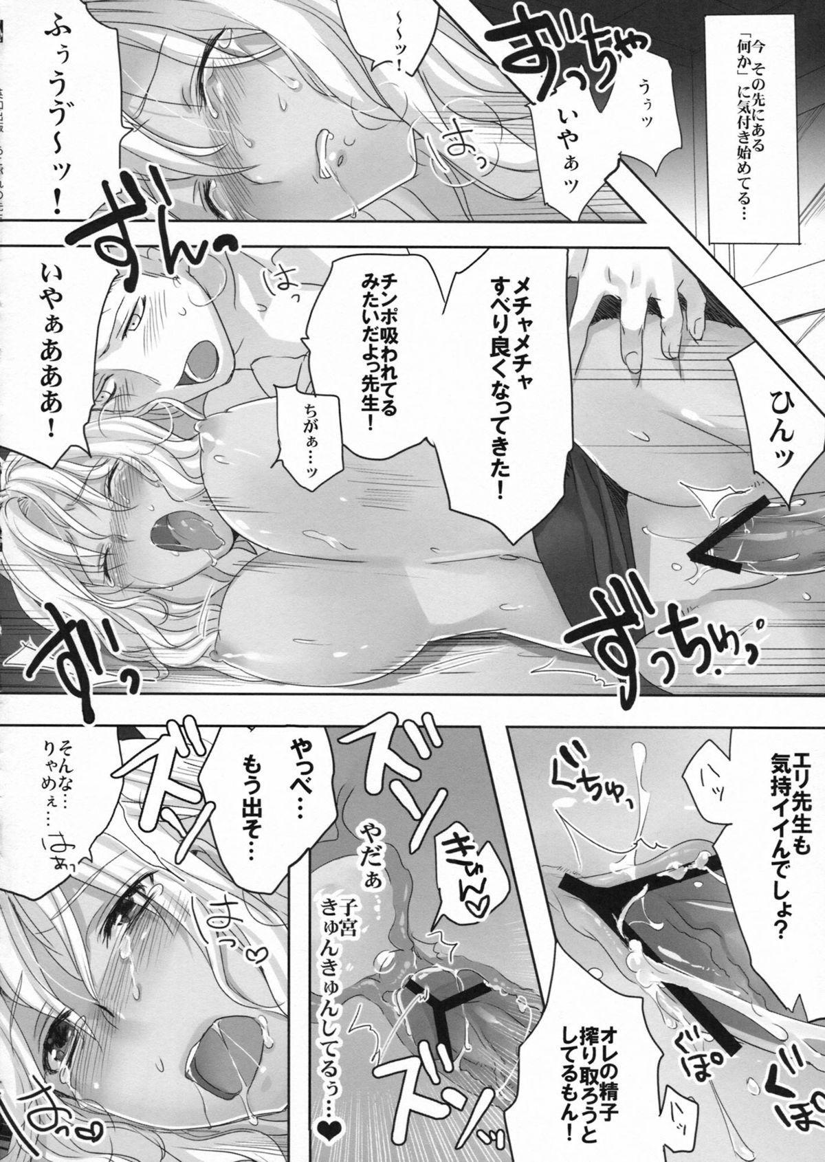 Akogare no Sensei 16