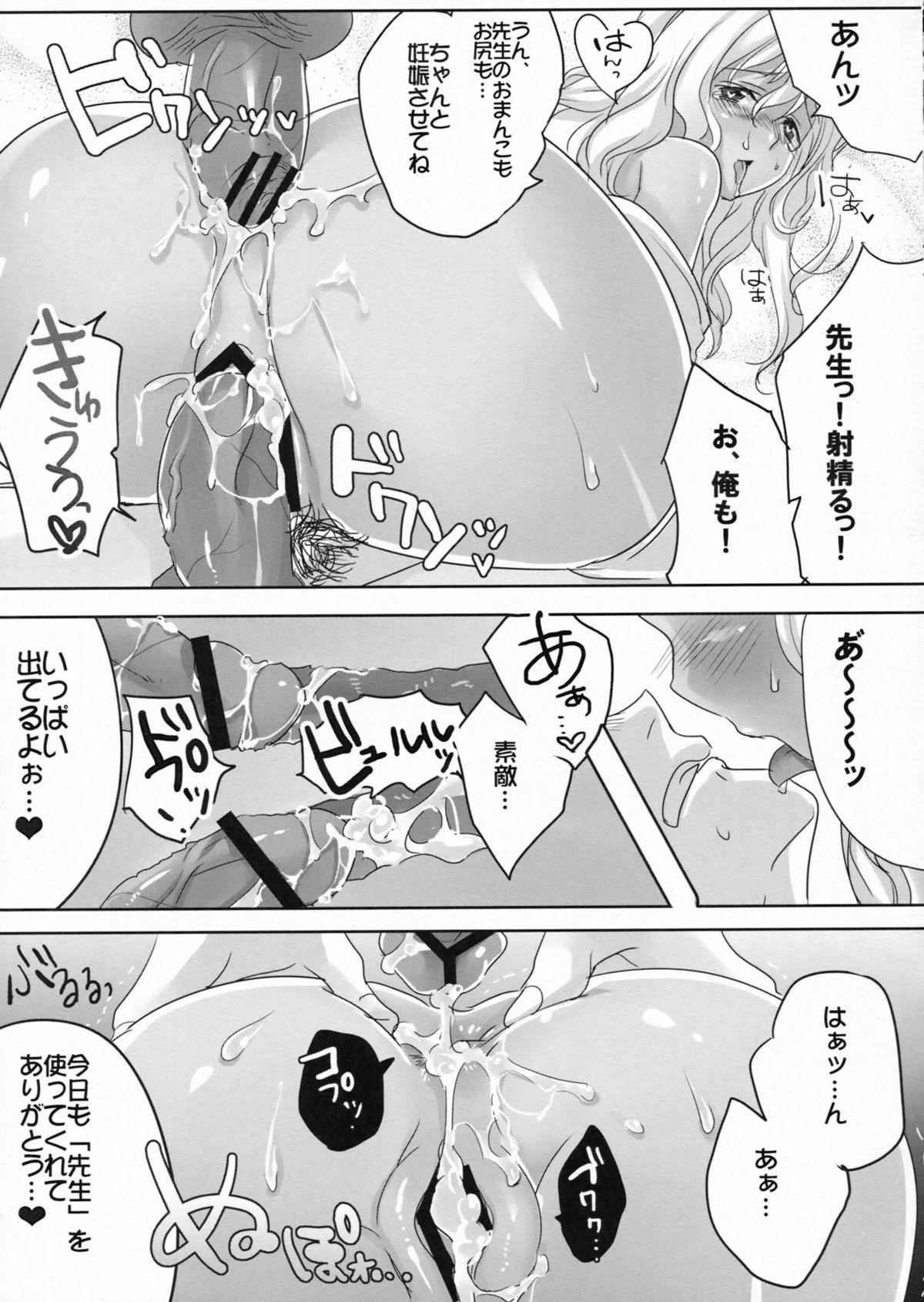 Akogare no Sensei 21