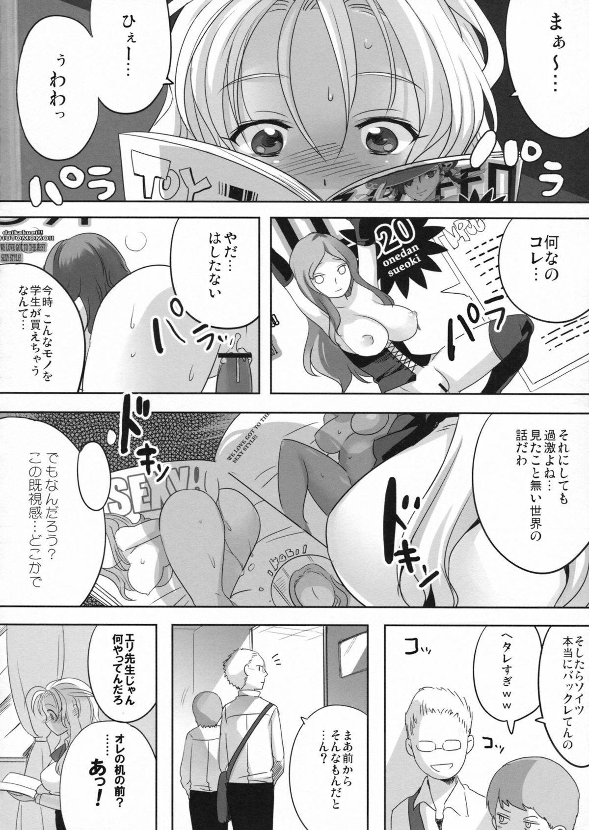 Akogare no Sensei 4