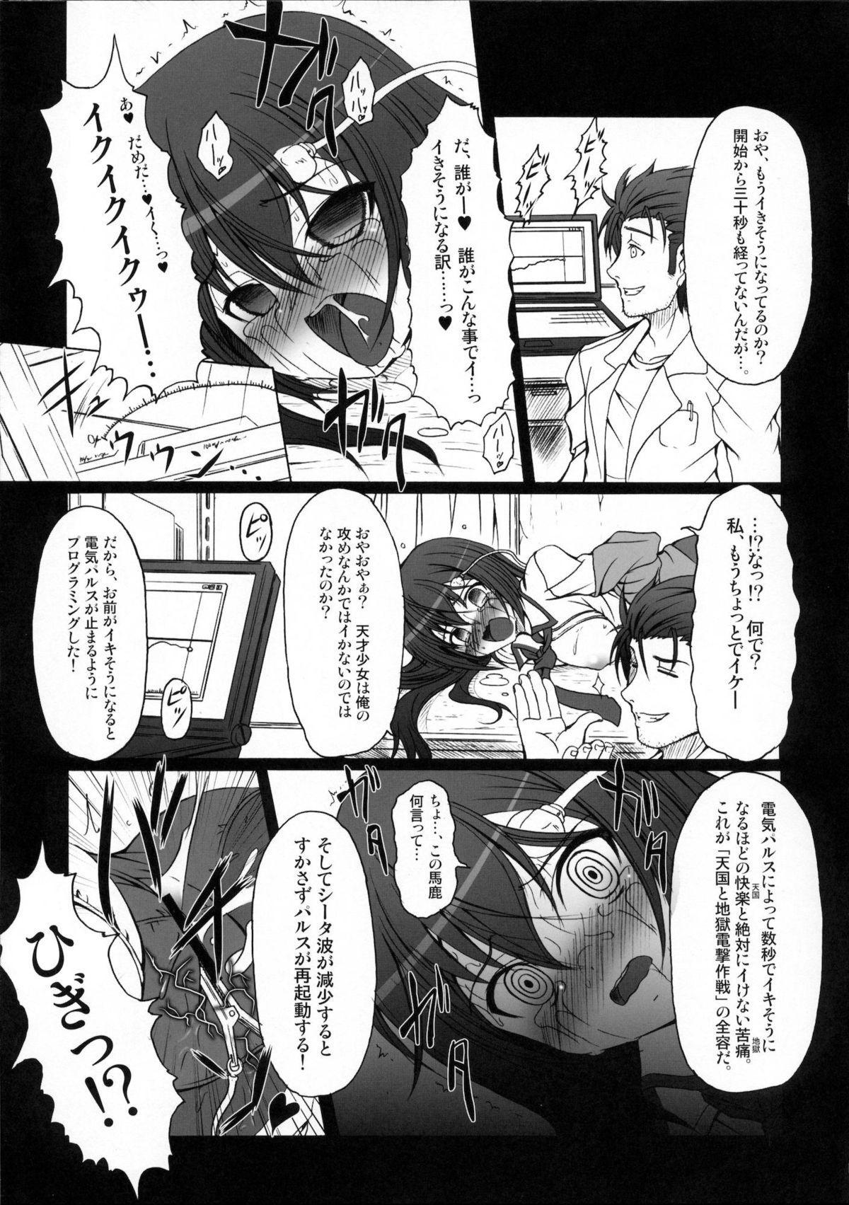 HOBBY'S BLOCK!! 14 Kairaku Tousaku no Ecstasy 13