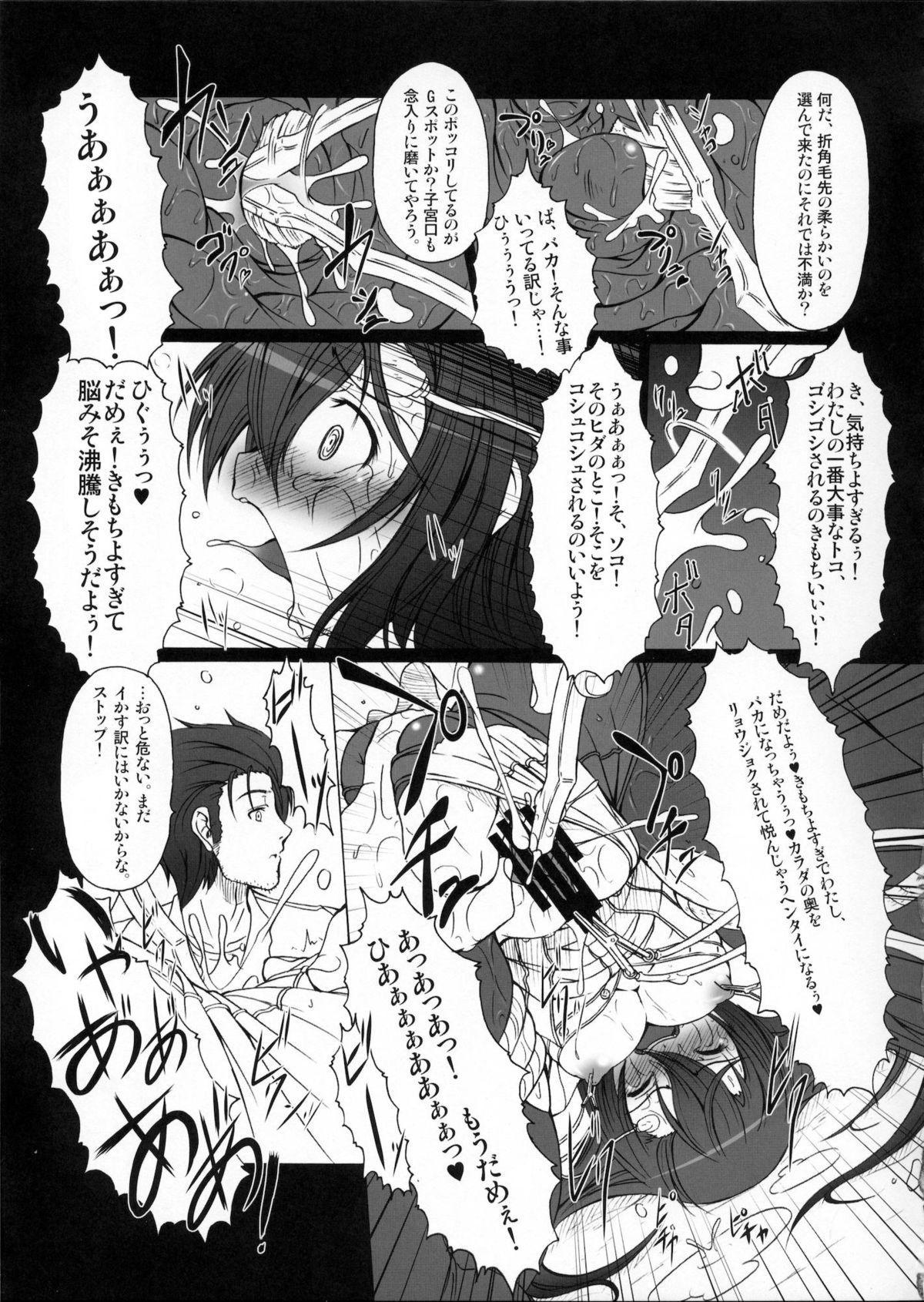 HOBBY'S BLOCK!! 14 Kairaku Tousaku no Ecstasy 17