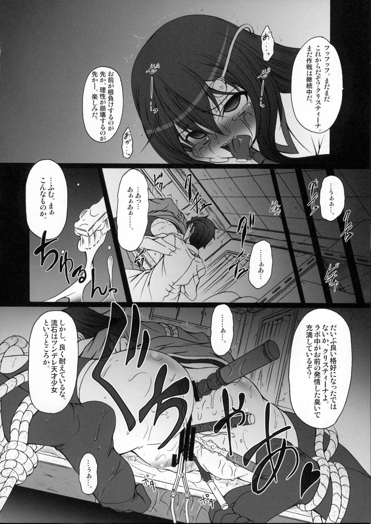 HOBBY'S BLOCK!! 14 Kairaku Tousaku no Ecstasy 18