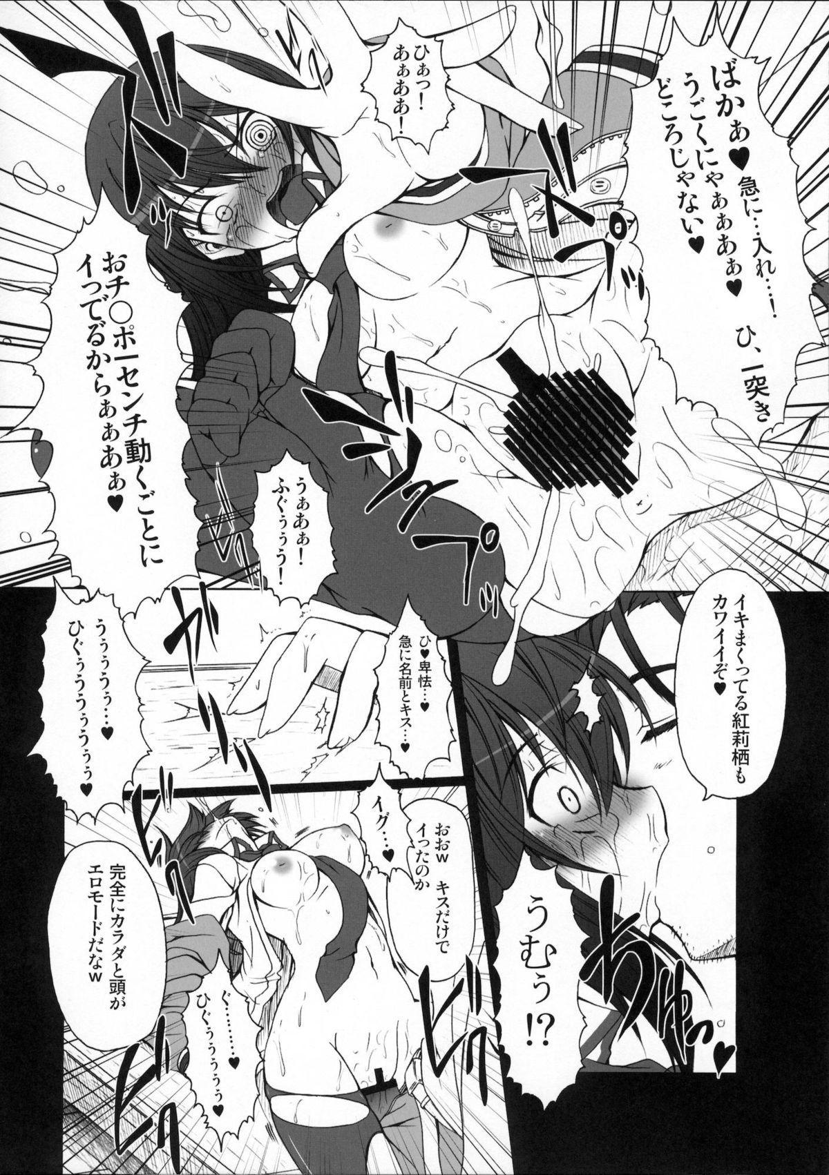 HOBBY'S BLOCK!! 14 Kairaku Tousaku no Ecstasy 22