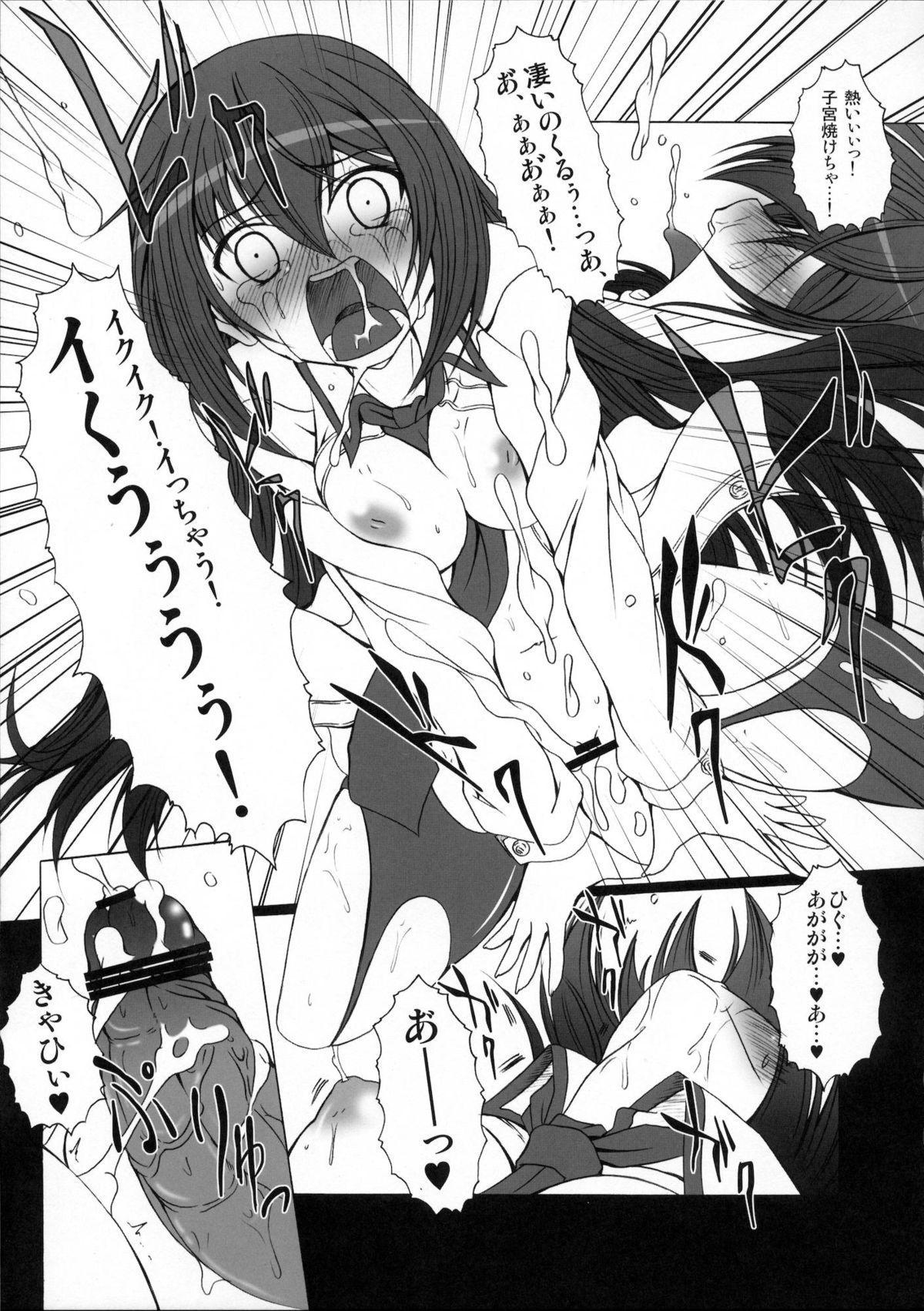 HOBBY'S BLOCK!! 14 Kairaku Tousaku no Ecstasy 27
