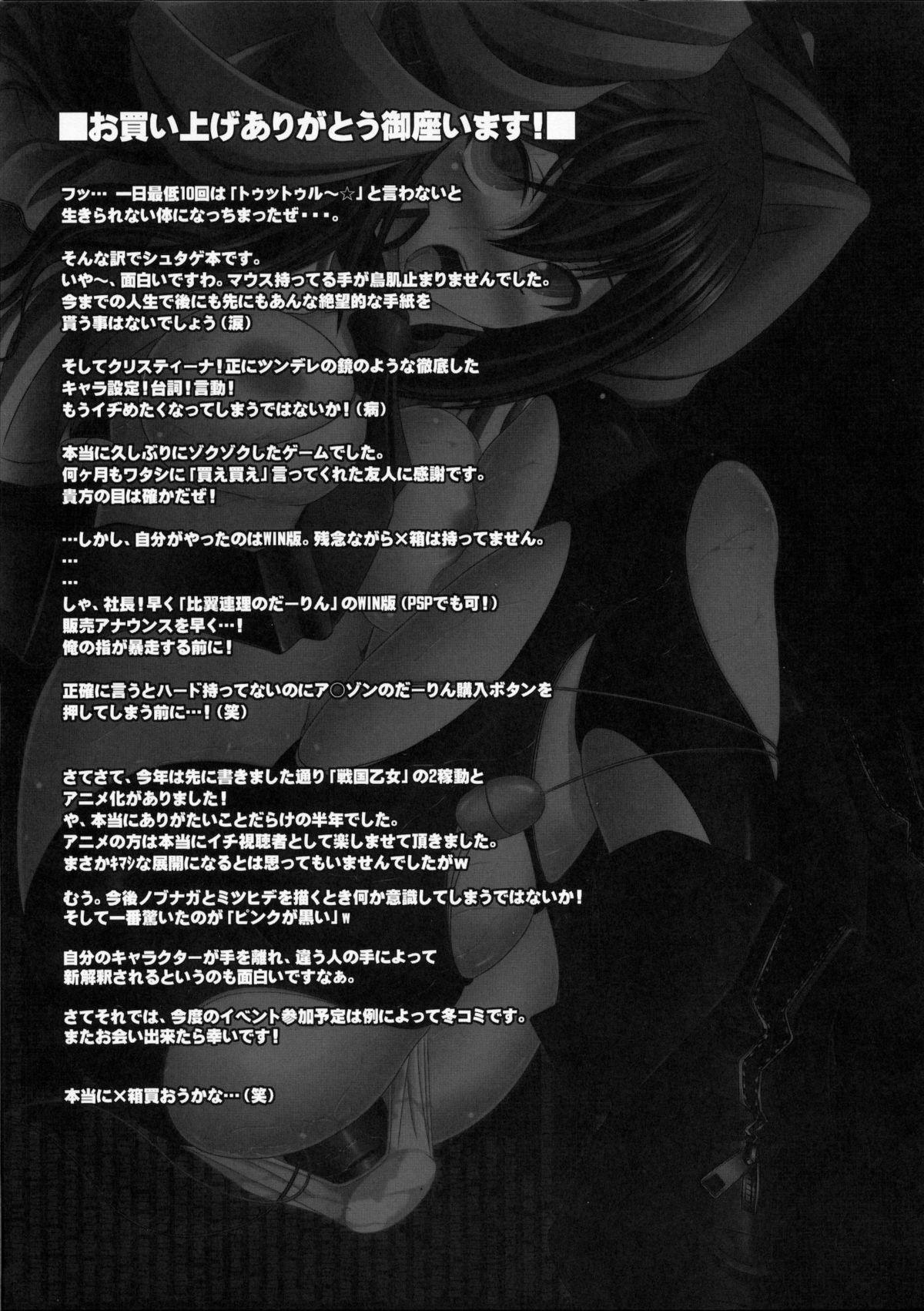 HOBBY'S BLOCK!! 14 Kairaku Tousaku no Ecstasy 31