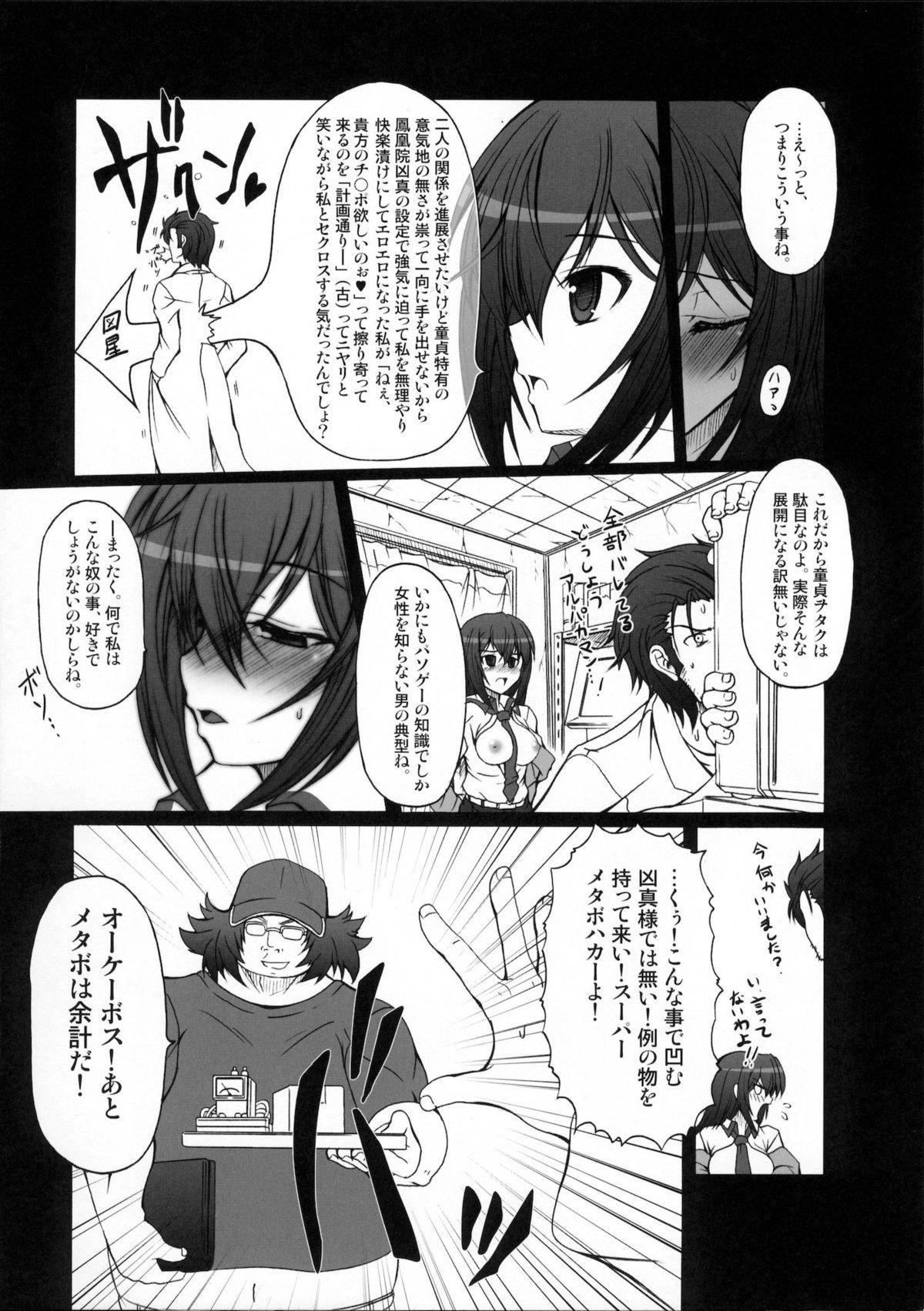 HOBBY'S BLOCK!! 14 Kairaku Tousaku no Ecstasy 8