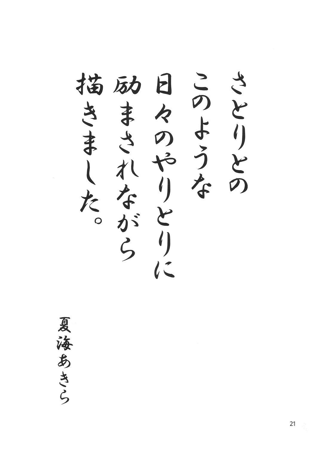 Urakoi Vol. 3 19
