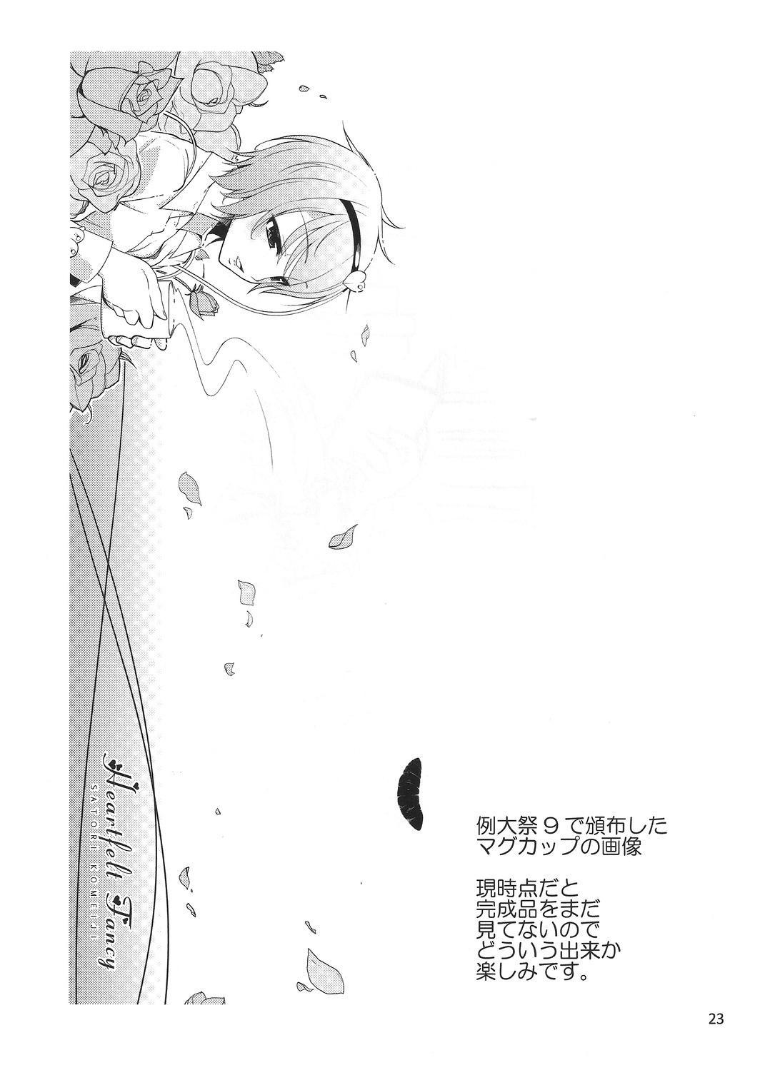 Urakoi Vol. 3 21
