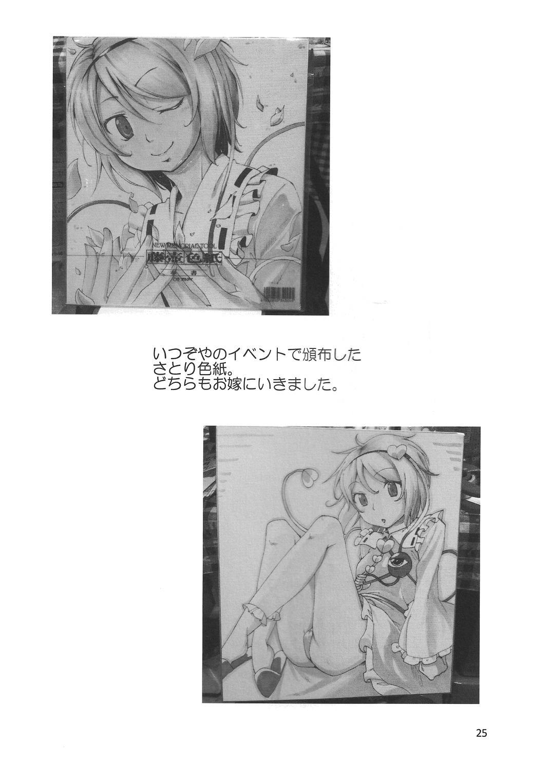 Urakoi Vol. 3 23