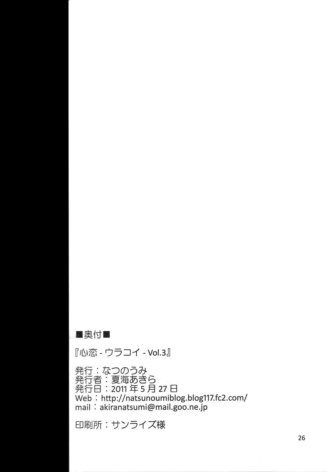 Urakoi Vol. 3 24