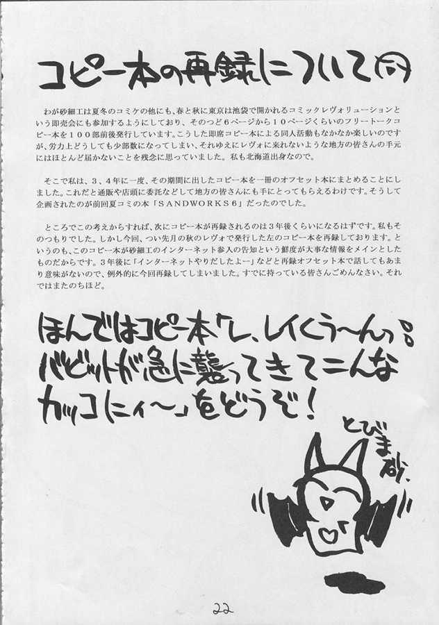 SW・INTERMISSION 20