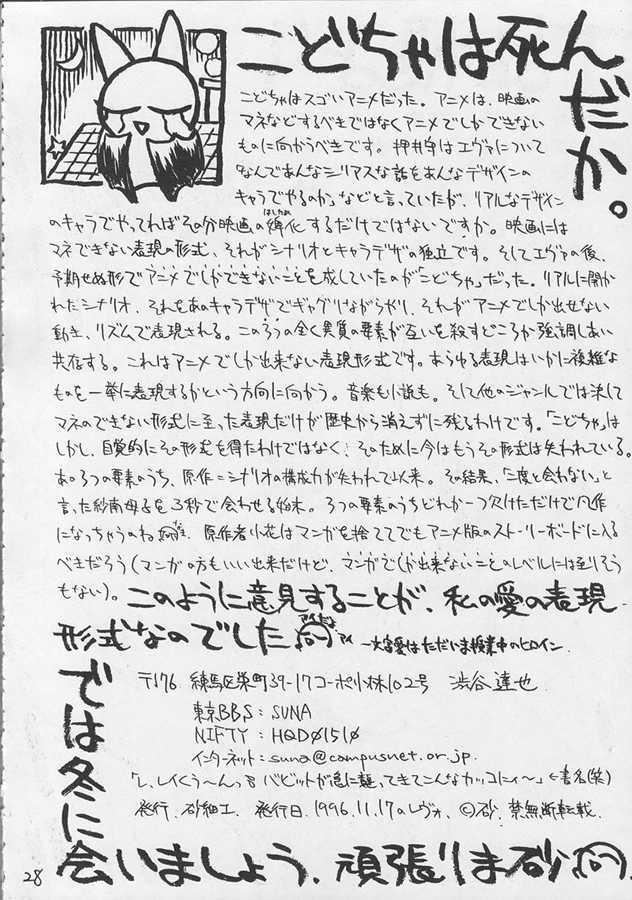 SW・INTERMISSION 26