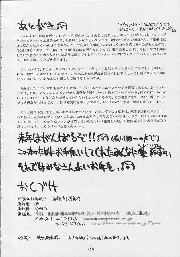 SW・INTERMISSION 28