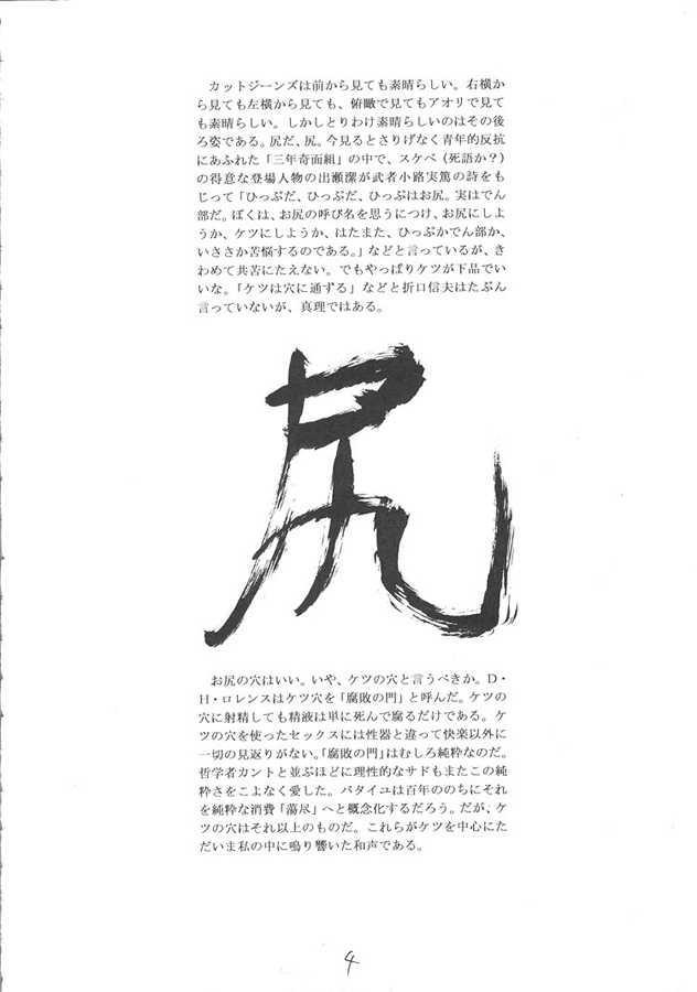 SW・INTERMISSION 2