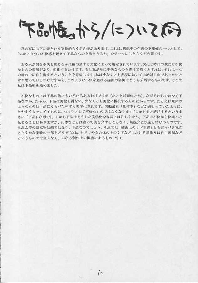 SW・INTERMISSION 8