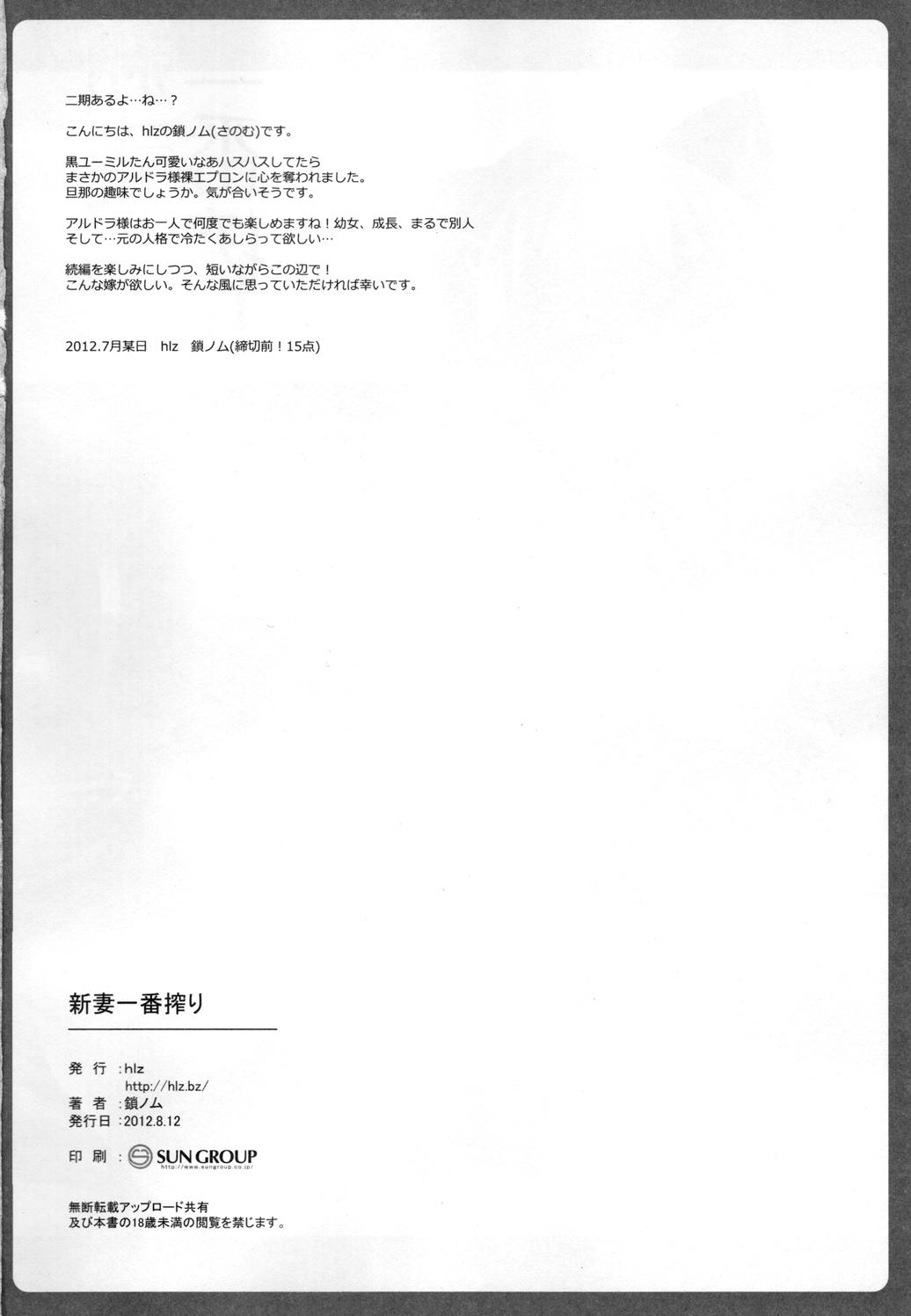 Niiduma Ichiban Shibori 17