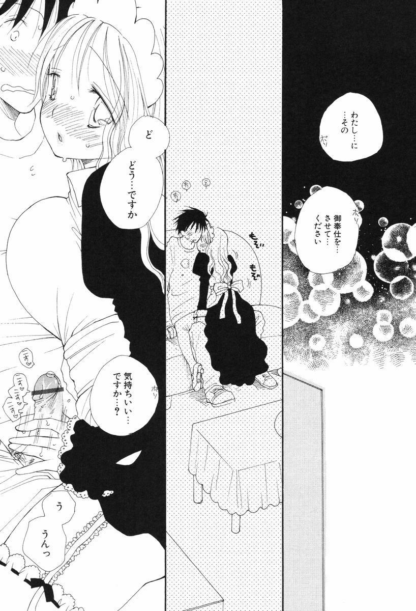 Kusuriyubi Honey 149