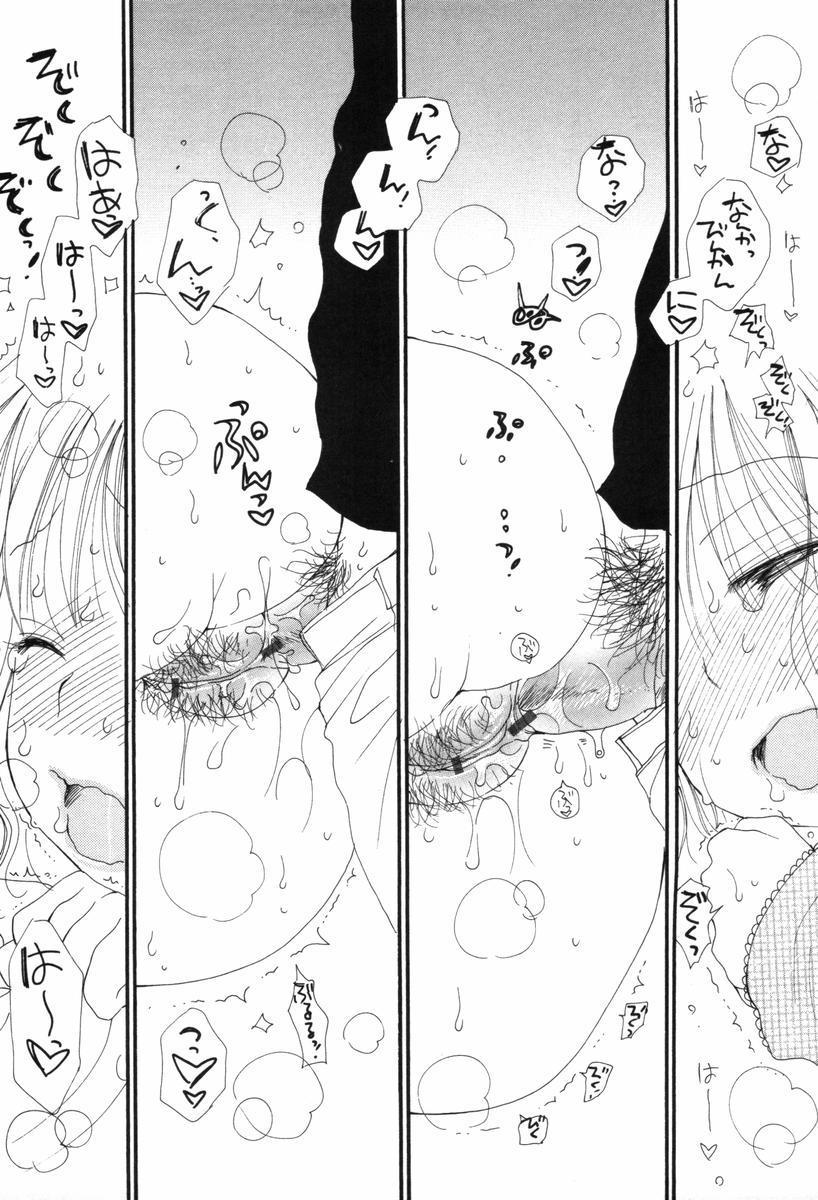 Kusuriyubi Honey 174