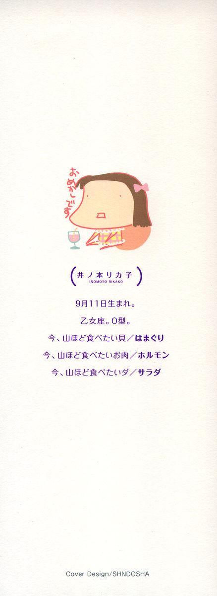 Kusuriyubi Honey 3
