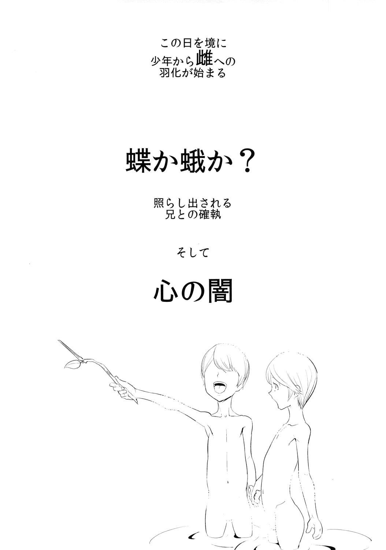 Eikoku Yousei 20