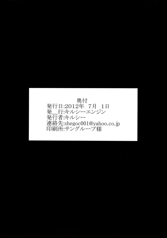 Eikoku Yousei 21