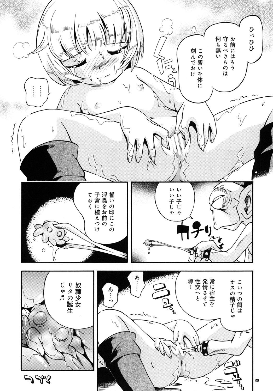 Toraware Hime Zenpen 36