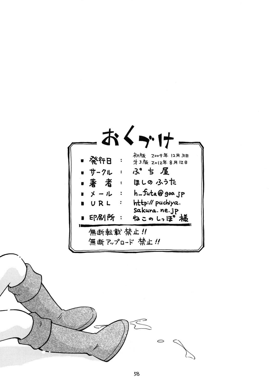 Toraware Hime Zenpen 56