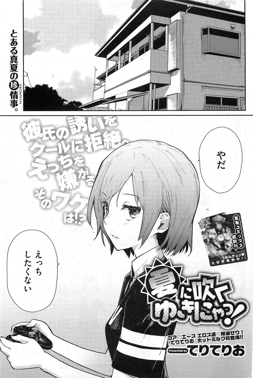 Yukinya #1-4 0