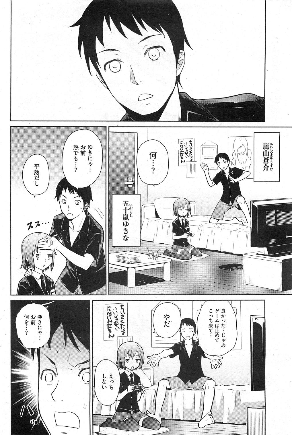 Yukinya #1-4 1
